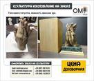 skulptury-v-interer-izgotovlenie-skulptur-lepniny-relefy-fontany-v-interer-id637067.html Image1368655
