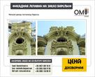 skulptura-lepnina-dekor-na-fasady-zdaniy-id637212.html Image1370590