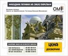 skulptura-lepnina-dekor-na-fasady-zdaniy-id637212.html Image1370591