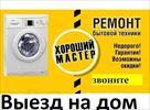 remont-stiralnykh-mashin-kholodilnikov-boylerov-tv-i-dr-id644929.html Image1427019