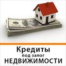 kredit-na-lyubuyu-summu-pod-zalog-nedvizhimosti-kiev-id644931.html Image1427023