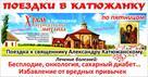 poezdka-v-katyuzhanku-iz-dnepra-id649740.html Image1434004