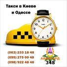 taksi-kieva-avangard-id650111.html Image1434319