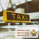 taksi-kieva-avangard-id650111.html Image1434320