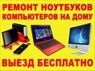 remont-noutbukov-kompyuterov-pereferii-v-odesse-id698108.html Image1692840