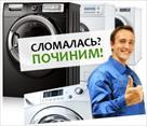 stiralnye-mashiny-kuplyu-na-zapchasti-kharkov-id701234.html Image1738761