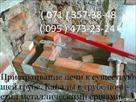 pechnik-sazhotrus-donetsk-makeevka-remont-i-vosstanovlenie-pechey-i-ugolnykh-kotlov-id710820.html Image1824012