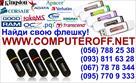 usb-flash-nakopiteli-v-dnepropetrovske-id284688.html Image391702