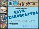 priglashaem-v-sumskoy-oblastnoy-klub-sobakovodstva-id342927.html Image454988