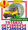 kharkov-perevozka-gruzchiki-id400370.html Image537829