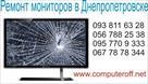 remont-monitorov-v-dnepropetrovske-id266499.html Image569475
