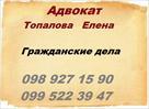 advokat-v-podilskomu-sudi-m-kieva-advokat-v-podolskom-sude-g-kieva-id434919.html Image592267