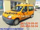 renault-kangoo-1-4i-1-5dci-1-9d-shrot-zapchasti-bu-98-08-id266141.html Image593454