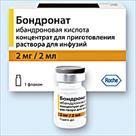 tsena-bondronat-v-spravochnoy-nizhe-chem-so-skidkami-v-apteke-ubedites-zdes-id444454.html Image608772