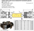 freza-dlya-ruchnogo-frezera-id474486.html Image719352