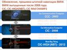 bmw-obnovlenie-navigatsii-shtatnaya-navigatsiya-bmw-proshivka-cic-cic-high-nbt-cic-mid-id530988.html Image882250