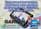 proshivka-navigatorov-navitel-igo-sitigid-garmin-ustanovka-kart-id530993.html Image882260