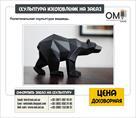 izgotovlenie-skulptur-plastik-beton-kamen-bronza-skulptury-v-ukraine-id538618.html Image918169