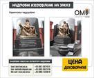 izgotovlenie-skulptur-plastik-beton-kamen-bronza-skulptury-v-ukraine-id538618.html Image918172