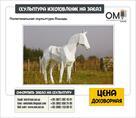 izgotovlenie-skulptur-plastik-beton-kamen-bronza-skulptury-v-ukraine-id538618.html Image918173