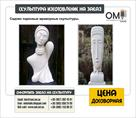 izgotovlenie-skulptur-plastik-beton-kamen-bronza-skulptury-v-ukraine-id538618.html Image918174