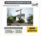 izgotovlenie-skulptur-plastik-beton-kamen-bronza-skulptury-v-ukraine-id538618.html Image918175