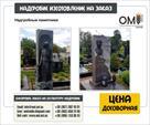 skulptury-nadgrobiya-pamyatniki-skulptury-izgotovlenie-skulptur-id539103.html Image921684