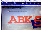 avk-5-versiya-3-3-udalennaya-ustanovka-cherez-teamviewer-id499000.html Image944457