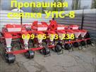 seyalka-ups-8-vesta-8-transportnoe-gidravlika-k-ompyuter-id552219.html Image977479