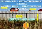 profnastil-metallocherepitsa-nizkie-tseny-ot-proizvoditelya-id552937.html Image983611