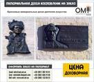 memorialnye-doski-izgotovlenie-memorialnykh-dosok-na-zakaz-pamyatnye-memorialnye-doski-id553750.html Image987520