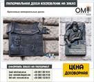 memorialnye-doski-izgotovlenie-memorialnykh-dosok-na-zakaz-pamyatnye-memorialnye-doski-id553750.html Image987521