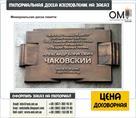 memorialnye-doski-izgotovlenie-memorialnykh-dosok-na-zakaz-pamyatnye-memorialnye-doski-id553750.html Image987522