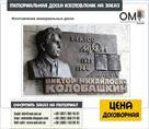 memorialnye-doski-izgotovlenie-memorialnykh-dosok-na-zakaz-pamyatnye-memorialnye-doski-id553750.html Image987523