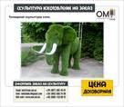 topiarnye-skulptury-topiarnye-figury-na-zakaz-izgotovlenie-topiarnykh-skulptur-id553760.html Image987574
