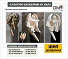 skulptura-angela-izgotovlenie-skulptury-angelov-na-zakaz-id553763.html Image987585