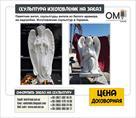 skulptura-angela-izgotovlenie-skulptury-angelov-na-zakaz-id553763.html Image987587