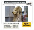 izgotovlenie-skulptur-zhivotnykh-skulptury-zhivotnykh-na-zakaz-id553766.html Image987598
