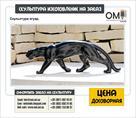 izgotovlenie-skulptur-zhivotnykh-skulptury-zhivotnykh-na-zakaz-id553766.html Image987600