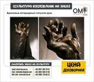 gipsovye-skulptury-skulptury-iz-gipsa-v-kieve-izgotovlenie-gipsovykh-skulptur-id553775.html Image987668