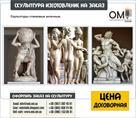 mramornye-skulptury-pod-zakaz-izgotovlenie-mramornykh-skulptur-id553777.html Image987673