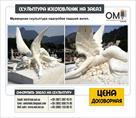 mramornye-skulptury-pod-zakaz-izgotovlenie-mramornykh-skulptur-id553777.html Image987674