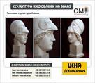 mramornye-skulptury-pod-zakaz-izgotovlenie-mramornykh-skulptur-id553777.html Image987677