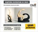 izgotovlenie-statuetok-pod-zakaz-statuetki-na-zakaz-v-kieve-tsena-id553778.html Image987678