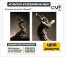 izgotovlenie-statuetok-pod-zakaz-statuetki-na-zakaz-v-kieve-tsena-id553778.html Image987680