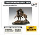 izgotovlenie-statuetok-pod-zakaz-statuetki-na-zakaz-v-kieve-tsena-id553778.html Image987681